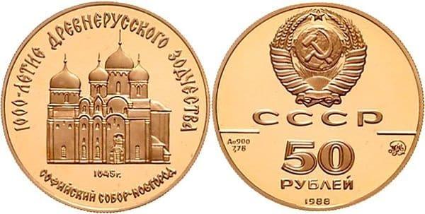 золотая монет СССР