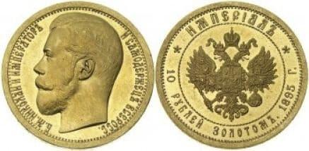 Золотые 10 рублей