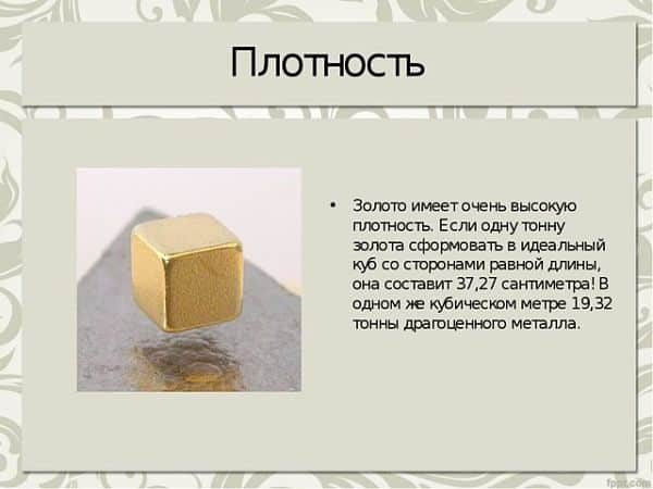 золото - плотность