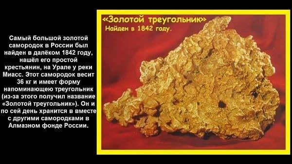 большой золотой самородок