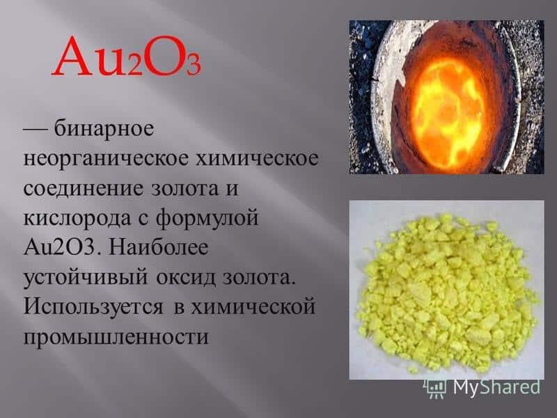 оксид золота