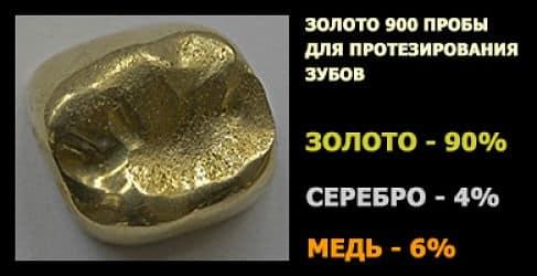 900 золото