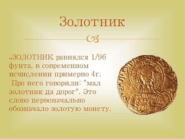 Вес золотника монета 20 копеек 1946